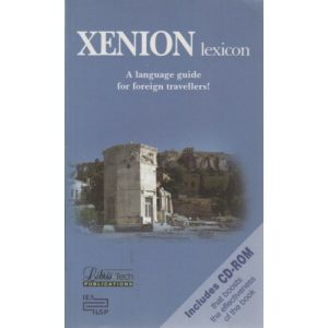 XENION LEXICON (INCL. CD-ROM)