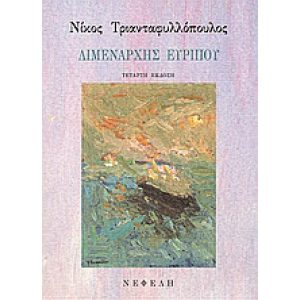 LIMENARCHIS EVRIPOU