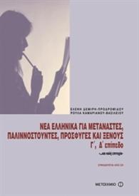 NEA ELLINIKA GIA METANASTES