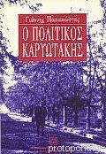 O POLITIKOS KARYOTAKIS