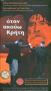 OTAN AKOUO KRITI (CD+2DVD)